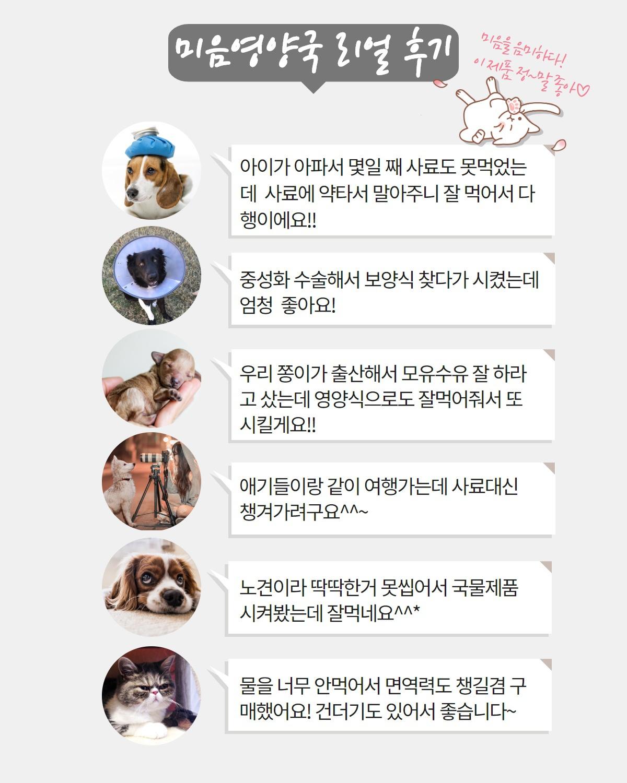 [오구오구특가]미음펫 한우곰탕 (2개세트)-상품이미지-7