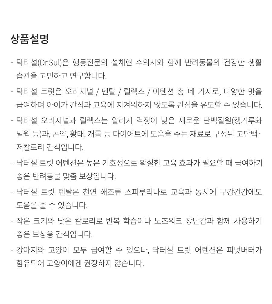 [오구오구특가]닥터설 트릿 오리지널 (6개세트)-상품이미지-0