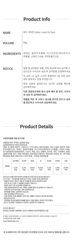 Vetter 댕냥이 영양 파우더 11종 (관절/피부/안정/눈/장/소화)-상품이미지-38