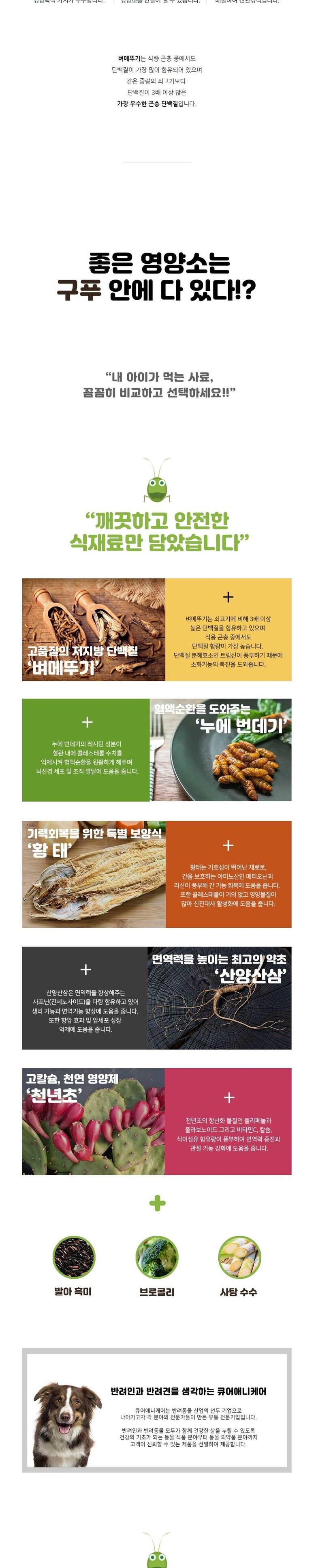 [오구오구특가]구푸 단백질사료 1.5kg (2개세트)-상품이미지-1