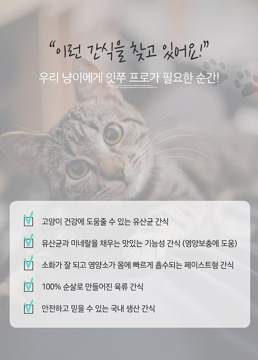 it 잇쭈 프로 캣 구강 대용량 (8개입*4개)-상품이미지-0