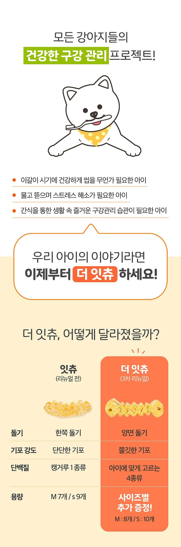 [EVENT] it 더 잇츄 옐로우 M (8개입)-상품이미지-4