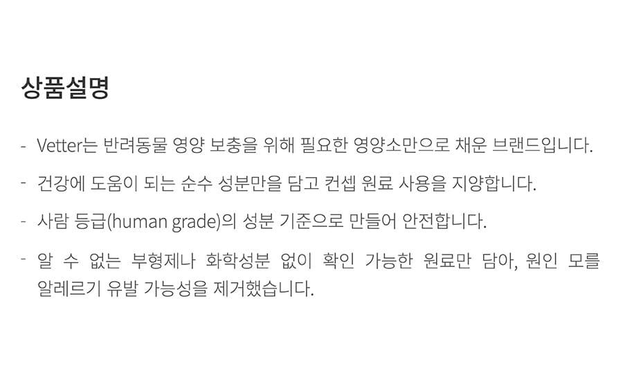 Vetter 댕냥이 영양 파우더 11종 (관절/피부/안정/눈/장/소화)-상품이미지-0