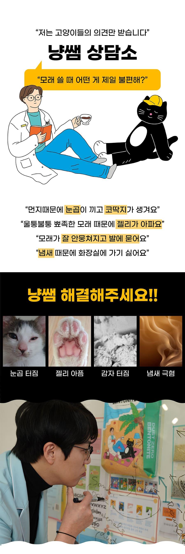 냥쌤 더스트제로 벤토나이트 모래 6kg (무향/피톤치드향)-상품이미지-5
