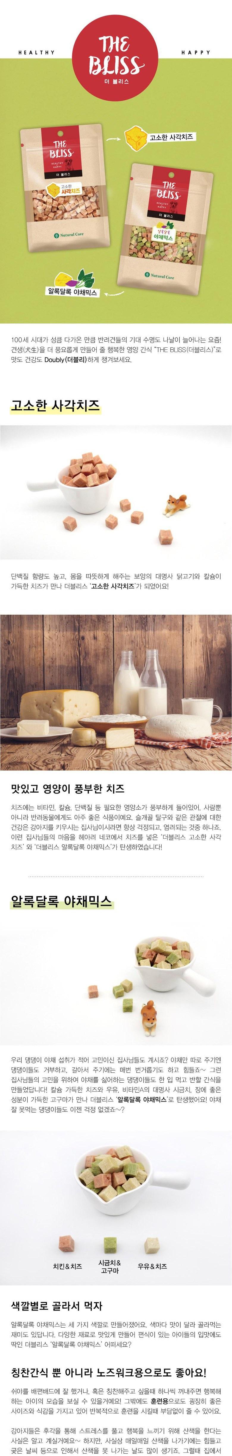 네츄럴코어 더블리스 고소한 사각치즈/알록달록 야채믹스 (200g)-상품이미지-0