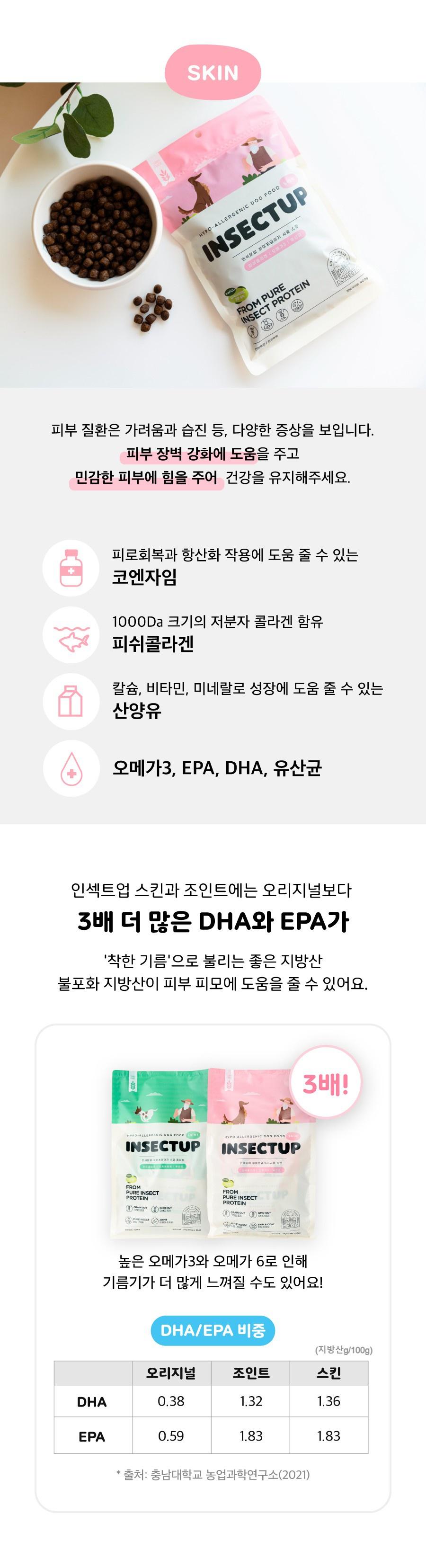 [EVENT] 인섹트업 맛보기 샘플팩 (40g*6팩)-상품이미지-14