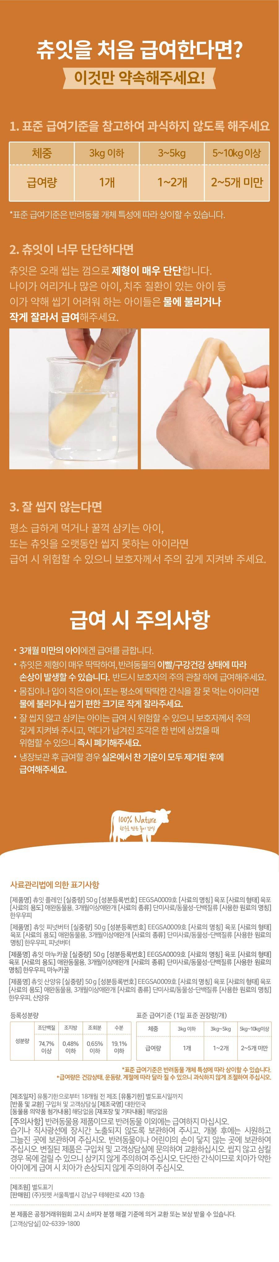 [오구오구특가]it 츄잇 산양유 (3개세트)-상품이미지-28