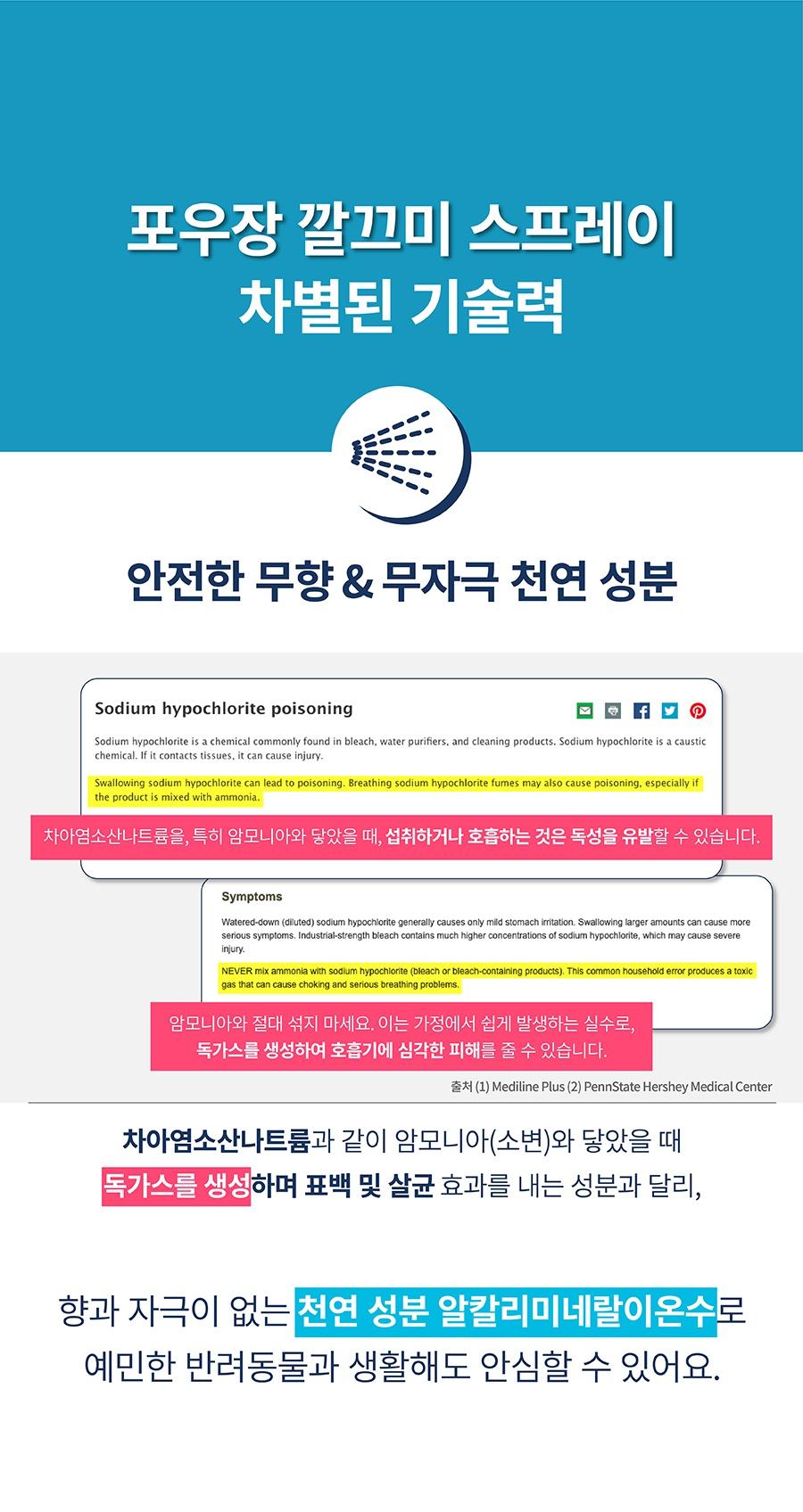 (미운영) [EVENT] 포우장 깔끄미 스프레이 (250ml)-상품이미지-4