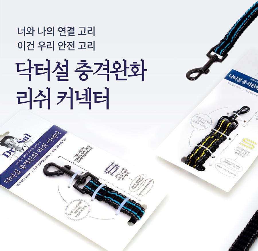 닥터설 충격완화 리쉬 커넥터 (일반/미니)-상품이미지-0