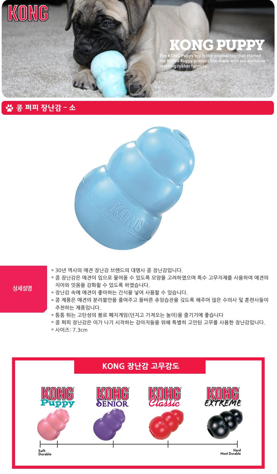 KONG 콩장난감 퍼피 (소)-상품이미지-0