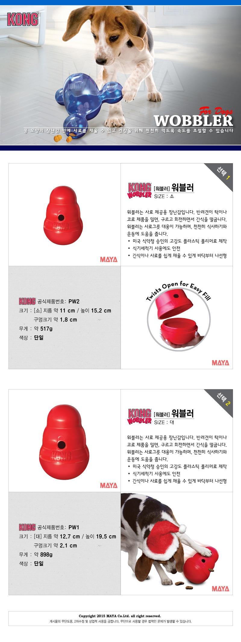 콩 노즈워크 장난감 워블러 (소)-상품이미지-0
