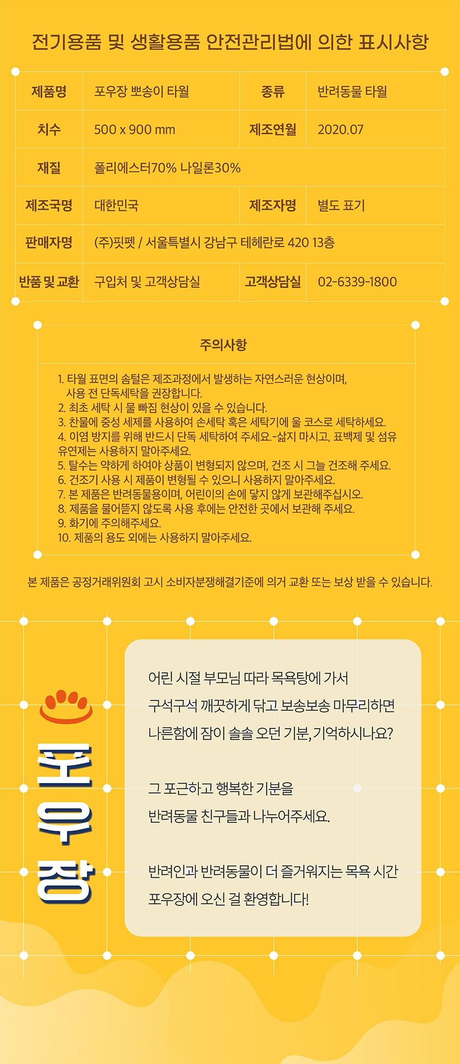 포우장 뽀송이 타월 (50x90cm)-상품이미지-27