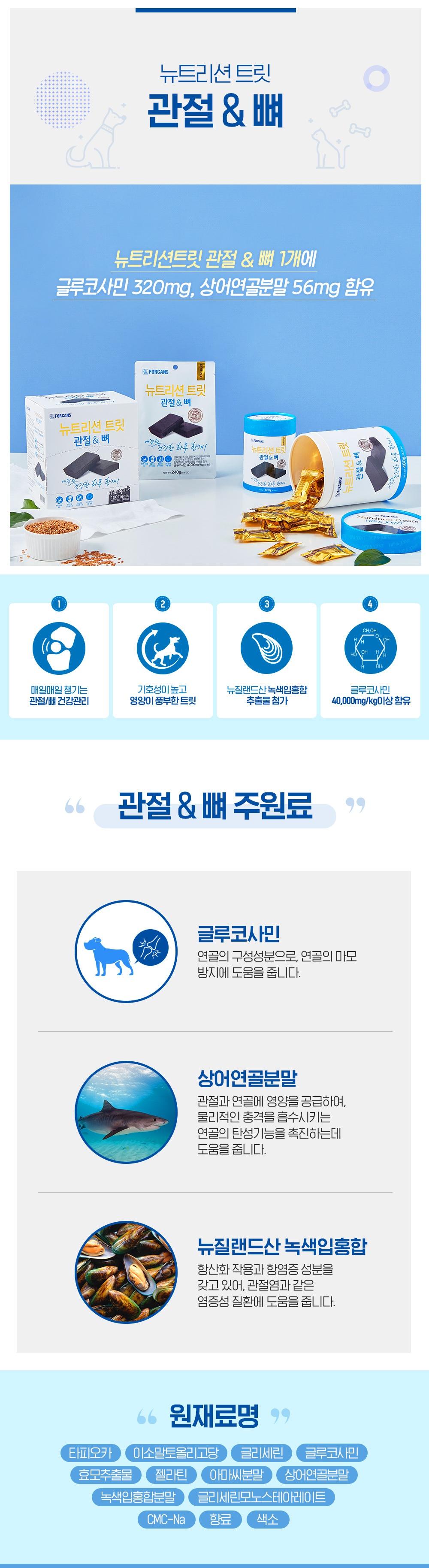 반려견 영양제 포켄스 뉴트리션 트릿 관절/면역 (240g)-상품이미지-3
