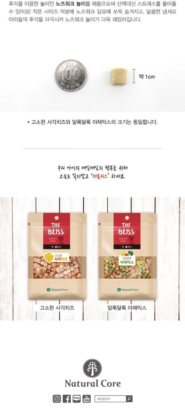 네츄럴코어 더블리스 고소한 사각치즈/알록달록 야채믹스 (200g)-상품이미지-1