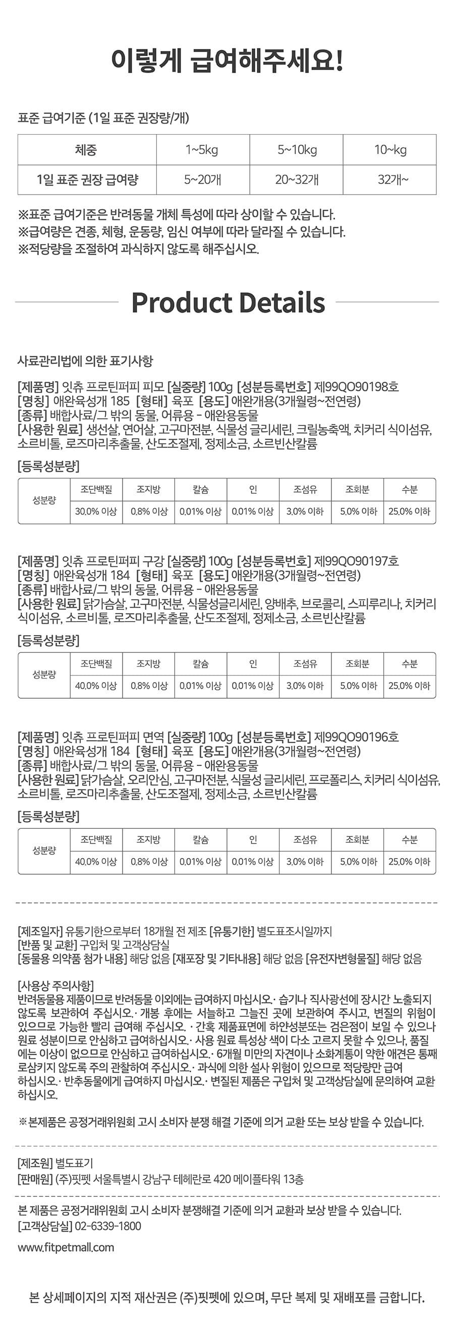 [EVENT] it 잇츄 프로틴 퍼피 면역-상품이미지-23