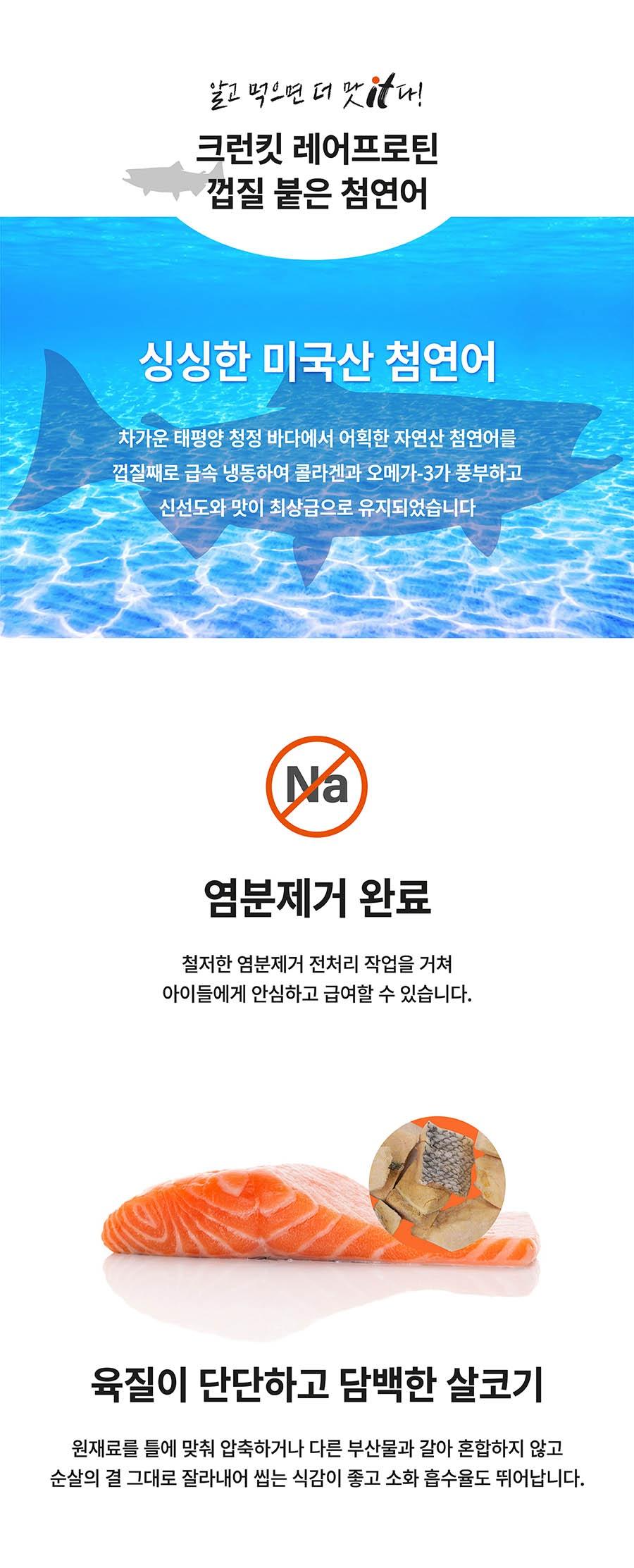 it 크런킷 레어프로틴 (열빙어/캥거루/상어순살/말고기/껍질연어)-상품이미지-23